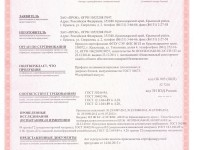 Пожарный сертификат профиль Краусс (Krauss)