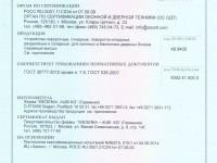 Сертификат фурнитура ЗИГЕНИЯ (Ziegenia)